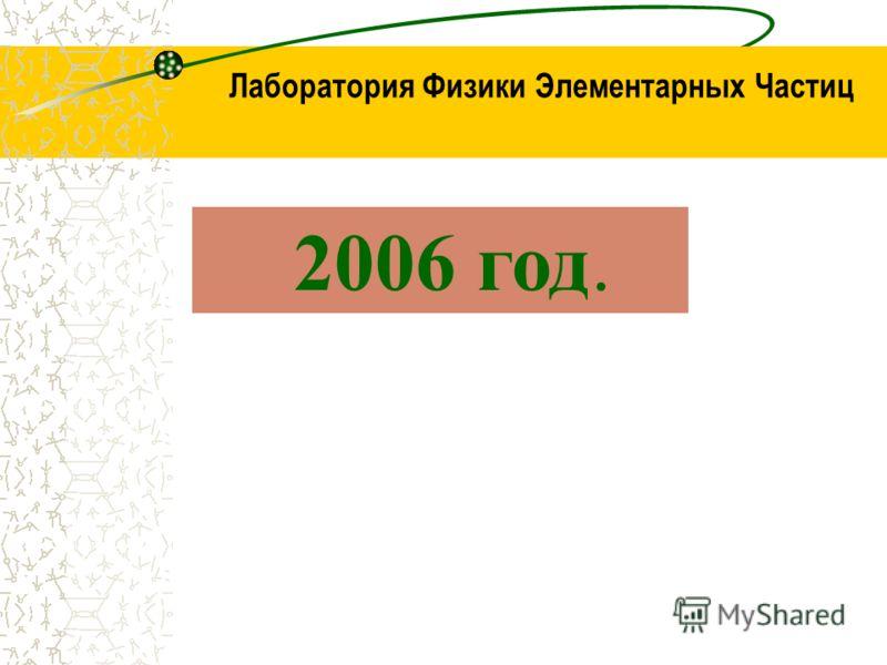Лаборатория Физики Элементарных Частиц 2006 год.