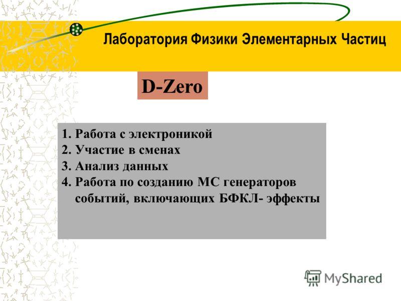 Лаборатория Физики Элементарных Частиц D-Zero 1. Работа с электроникой 2. Участие в сменах 3. Анализ данных 4. Работа по созданию МС генераторов событий, включающих БФКЛ- эффекты
