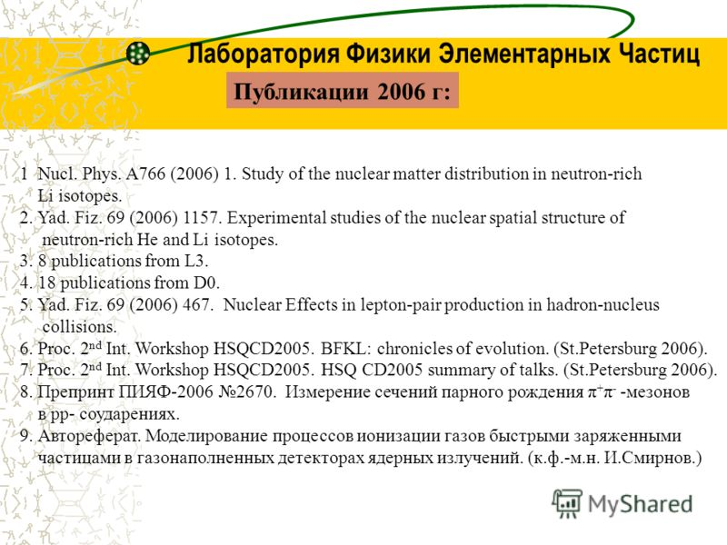 Лаборатория Физики Элементарных Частиц Публикации 2006 г: 1 Nucl. Phys. A766 (2006) 1. Study of the nuclear matter distribution in neutron-rich Li isotopes. 2. Yad. Fiz. 69 (2006) 1157. Experimental studies of the nuclear spatial structure of neutron