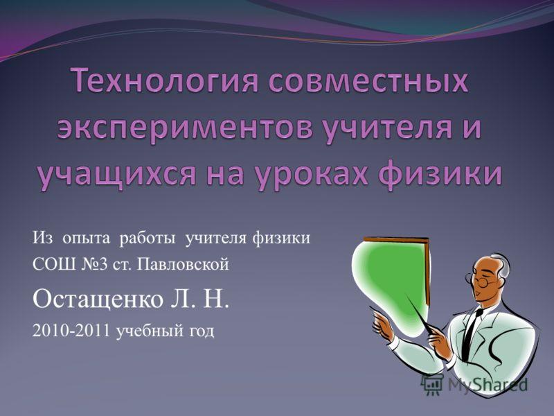 Из опыта работы учителя физики СОШ 3 ст. Павловской Остащенко Л. Н. 2010-2011 учебный год