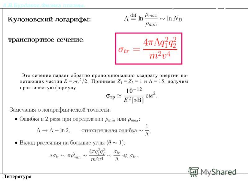 А.В.Бурдаков.Физика плазмы. Литература Столкновения частиц в плазме. Кулоновский логарифм.