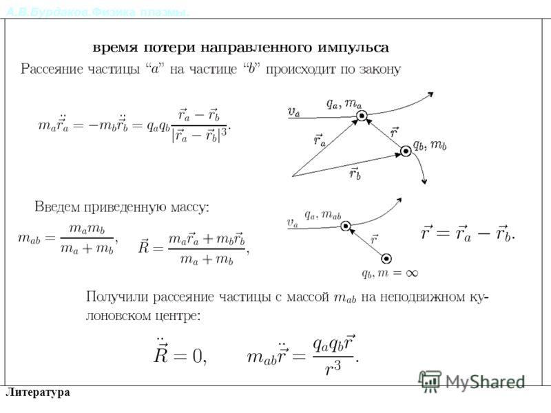 А.В.Бурдаков.Физика плазмы. Литература Релаксация импульса и энергии частиц в плазме.