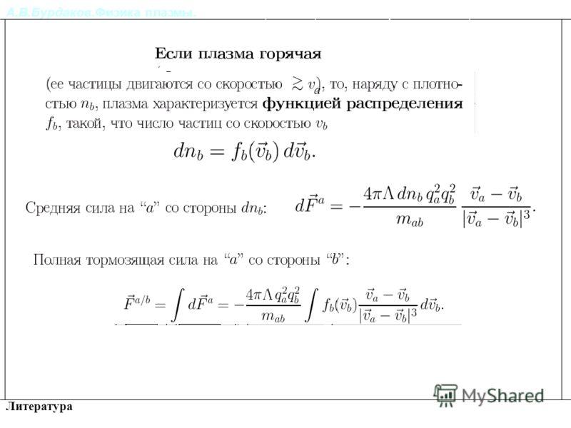 А.В.Бурдаков.Физика плазмы. Литература Релаксация импульса и энергии частиц в плазме. a