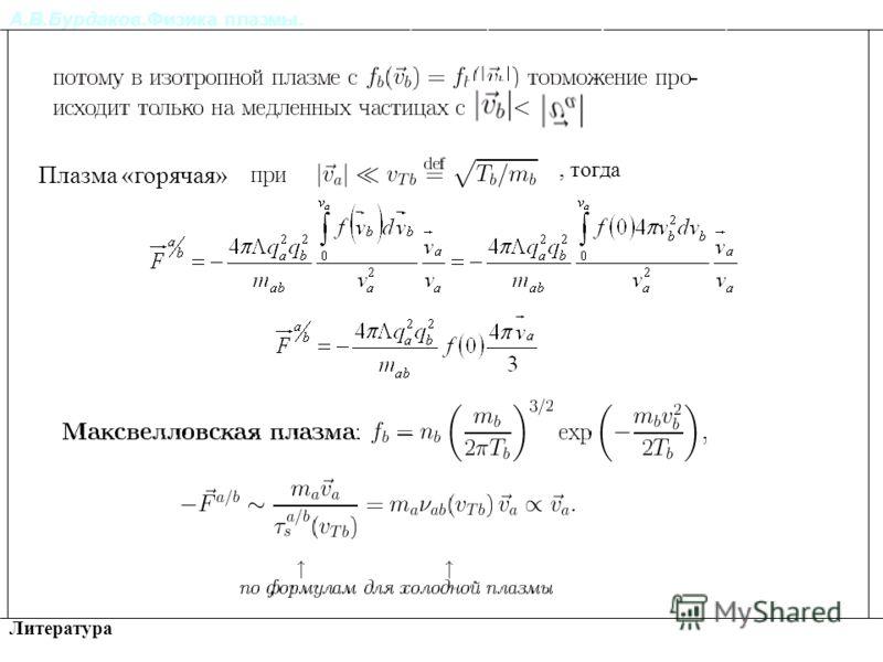 А.В.Бурдаков.Физика плазмы. Литература Плазма «горячая», тогда Релаксация импульса и энергии частиц в плазме.