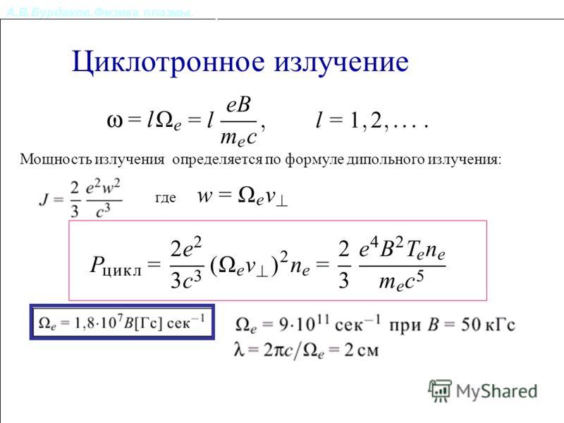 А.В.Бурдаков.Физика плазмы. Излучение из плазмы. Циклотронное излучение Мощность излучения определяется по формуле дипольного излучения: где