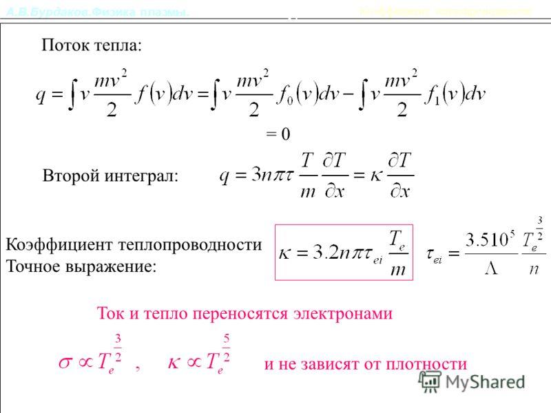 А.В.Бурдаков.Физика плазмы. Кинетическое уравнение Поток тепла: Коэффициент теплопроводности = 0 Второй интеграл: Коэффициент теплопроводности Точное выражение: Ток и тепло переносятся электронами и не зависят от плотности