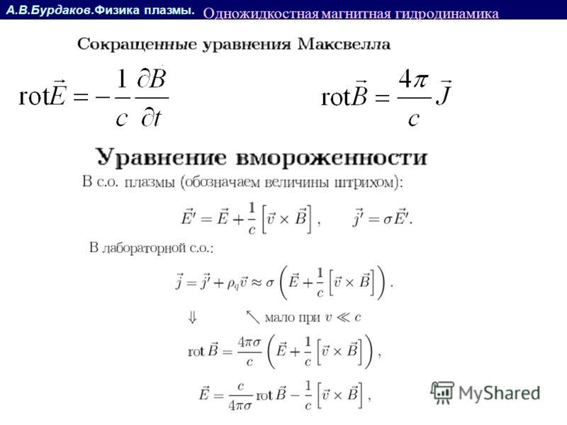 А.В.Бурдаков.Физика плазмы. Одножидкостная магнитная гидродинамика