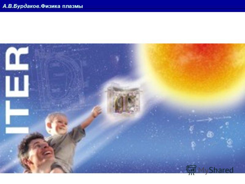 А.В.Бурдаков.Физика плазмы