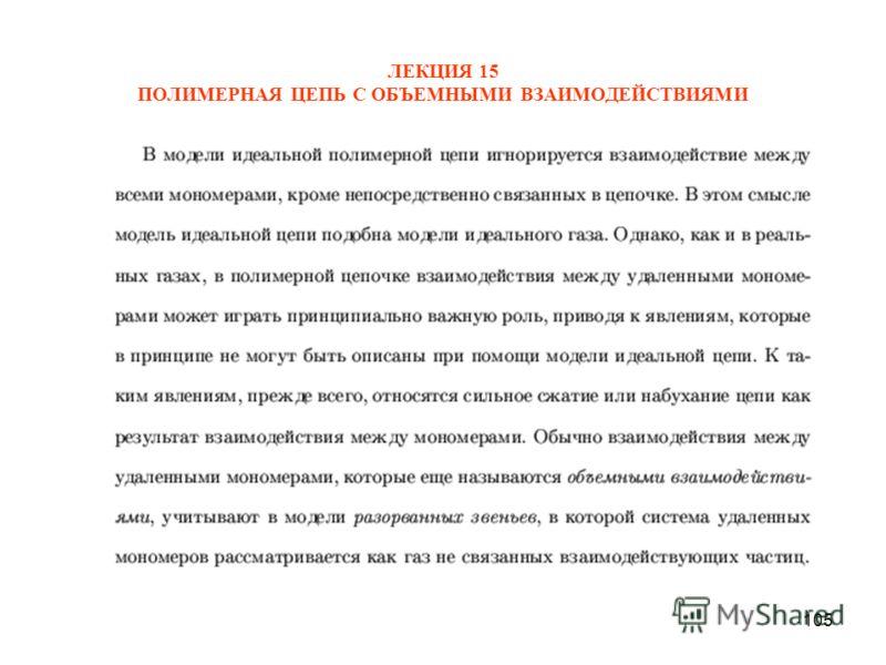 105 ЛЕКЦИЯ 15 ПОЛИМЕРНАЯ ЦЕПЬ С ОБЪЕМНЫМИ ВЗАИМОДЕЙСТВИЯМИ
