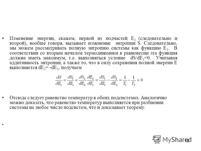 18 Изменение энергии, скажем, первой из подчастей E 1 (следовательно и второй), вообще говоря, вызывает изменение энтропии S. Следовательно, мы можем рассматривать полную энтропию системы как функцию E 1. В соответствии со вторым началом термодинамик
