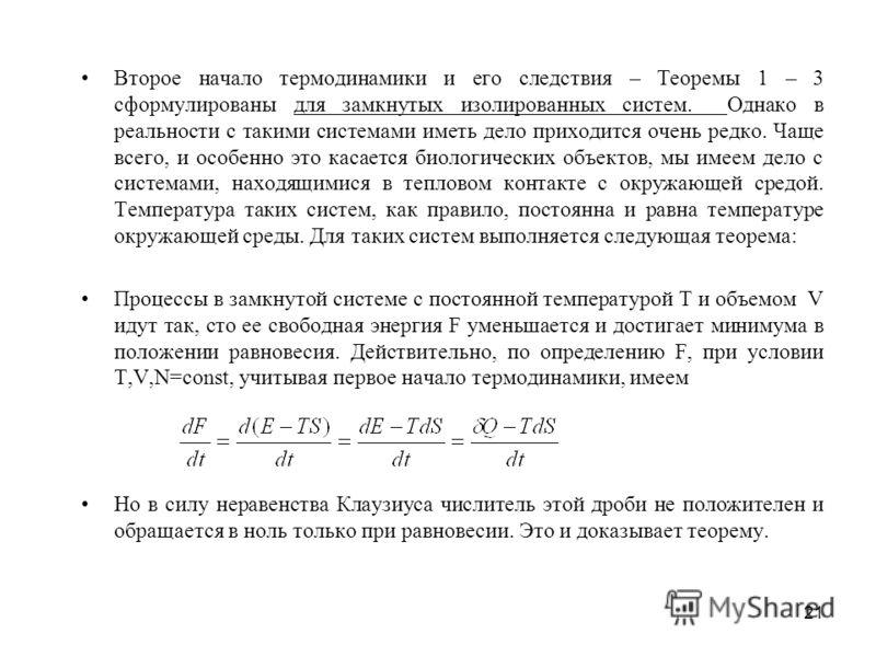 21 Второе начало термодинамики и его следствия – Теоремы 1 – 3 сформулированы для замкнутых изолированных систем. Однако в реальности с такими системами иметь дело приходится очень редко. Чаще всего, и особенно это касается биологических объектов, мы