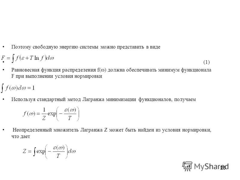 26 Поэтому свободную энергию системы можно представить в виде (1) Равновесная функция распределения f( ) должна обеспечивать минимум функционала F при выполнении условия нормировки Используя стандартный метод Лагранжа минимизации функционалов, получа
