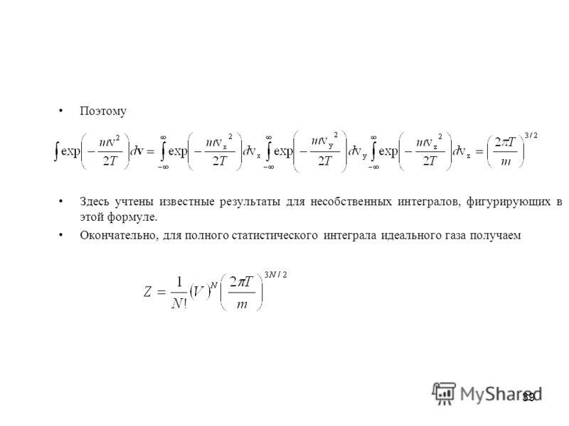 39 Поэтому Здесь учтены известные результаты для несобственных интегралов, фигурирующих в этой формуле. Окончательно, для полного статистического интеграла идеального газа получаем