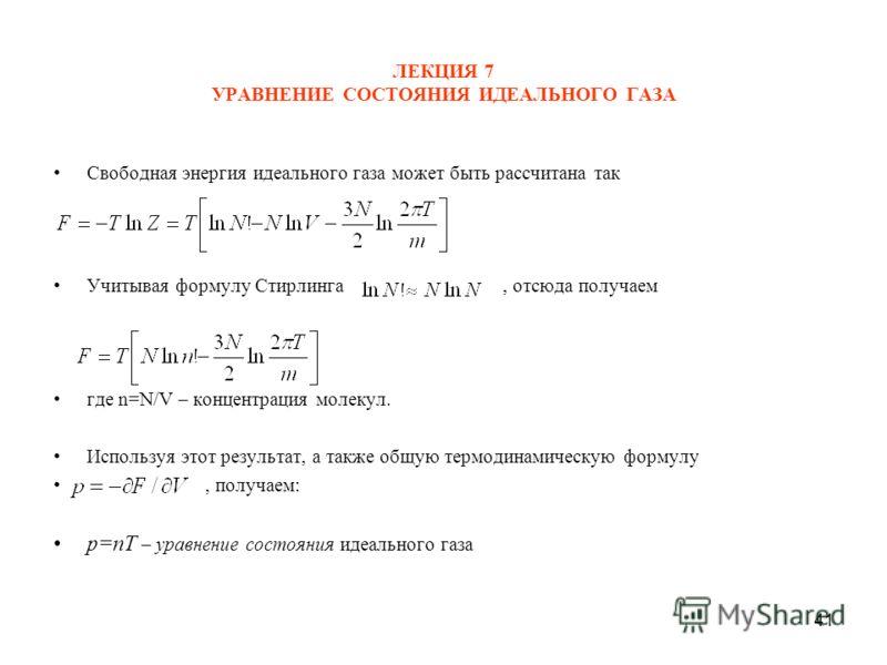41 ЛЕКЦИЯ 7 УРАВНЕНИЕ СОСТОЯНИЯ ИДЕАЛЬНОГО ГАЗА Свободная энергия идеального газа может быть рассчитана так Учитывая формулу Стирлинга, отсюда получаем где n=N/V – концентрация молекул. Используя этот результат, а также общую термодинамическую формул