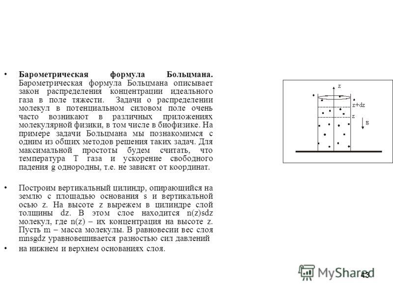 43 Барометрическая формула Больцмана. Барометрическая формула Больцмана описывает закон распределения концентрации идеального газа в поле тяжести. Задачи о распределении молекул в потенциальном силовом поле очень часто возникают в различных приложени