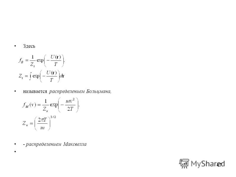 47 Здесь называется распределением Больцмана, - распределением Максвелла
