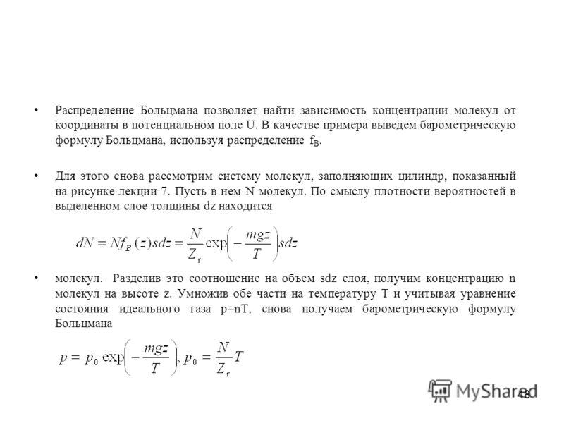 48 Распределение Больцмана позволяет найти зависимость концентрации молекул от координаты в потенциальном поле U. В качестве примера выведем барометрическую формулу Больцмана, используя распределение f B. Для этого снова рассмотрим систему молекул, з