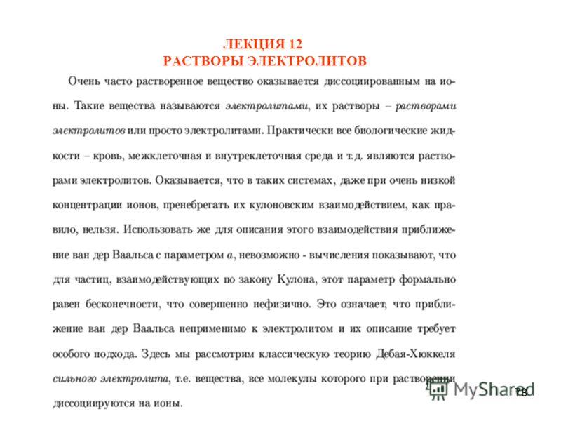 78 ЛЕКЦИЯ 12 РАСТВОРЫ ЭЛЕКТРОЛИТОВ