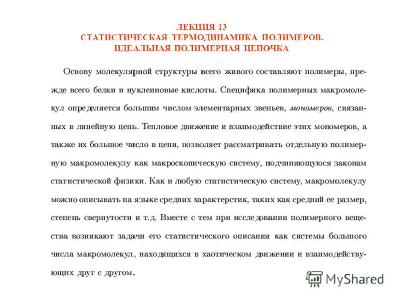 79 ЛЕКЦИЯ 13 СТАТИСТИЧЕСКАЯ ТЕРМОДИНАМИКА ПОЛИМЕРОВ. ИДЕАЛЬНАЯ ПОЛИМЕРНАЯ ЦЕПОЧКА