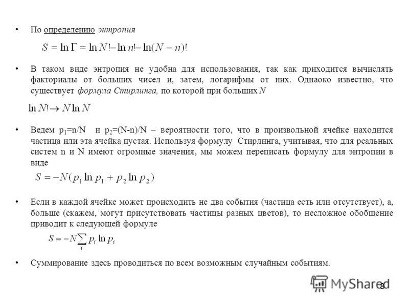 8 По определению энтропия В таком виде энтропия не удобна для использования, так как приходится вычислять факториалы от больших чисел и, затем, логарифмы от них. Однаоко известно, что существует формула Стирлинга, по которой при больших N Ведем p 1 =
