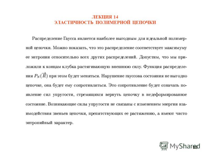 98 ЛЕКЦИЯ 14 ЭЛАСТИЧНОСТЬ ПОЛИМЕРНОЙ ЦЕПОЧКИ