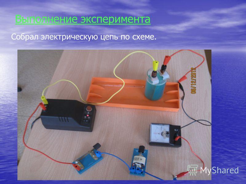 Выполнение эксперимента Собрал электрическую цепь по схеме.