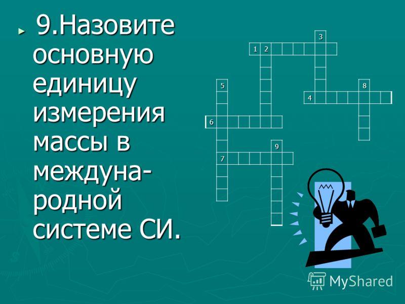 8.Назовите физичес- кую величину, которая характери- зует инертность.312 58 4 6 9 7