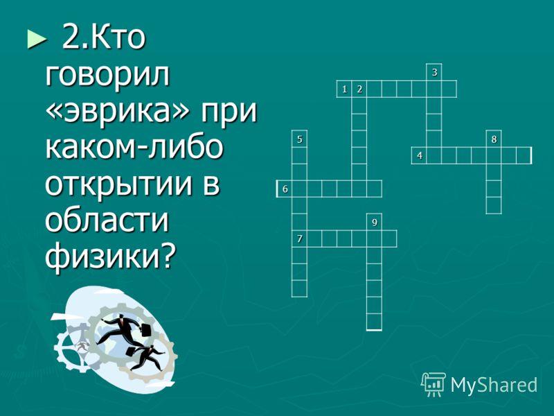 1.Какая физичес- кая величина обознача- ется буквой р? 1.Какая физичес- кая величина обознача- ется буквой р?312 58 4 6 9 7