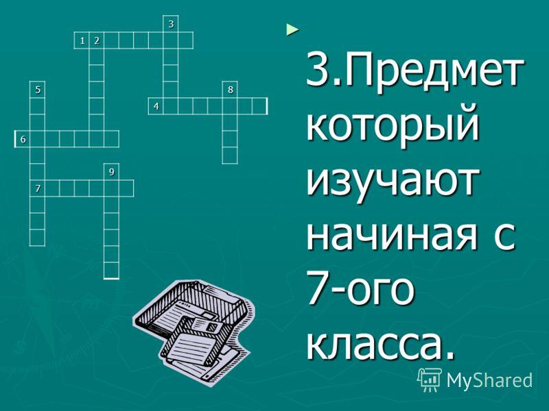 2 2.Кто говорил «эврика» при каком-либо открытии в области физики?312 58 4 6 9 7