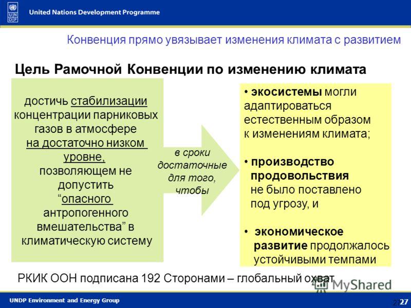 UNDP Environment and Energy Group 26 Изменение климата вошло в поле зрения политиков в 1979 году 1979Первая Всемирная Климатическая Конференция 1988создана Межправительственная группа экспертов по изменению климата (МГЭИК) 1990Первый оценочный доклад