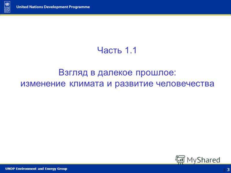 UNDP Environment and Energy Group 2 2 Часть I Изменение климата: Общая информация