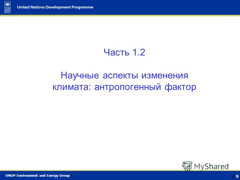 UNDP Environment and Energy Group 8 8 Источник: МГЭИК (2007) Температура Земли повышается