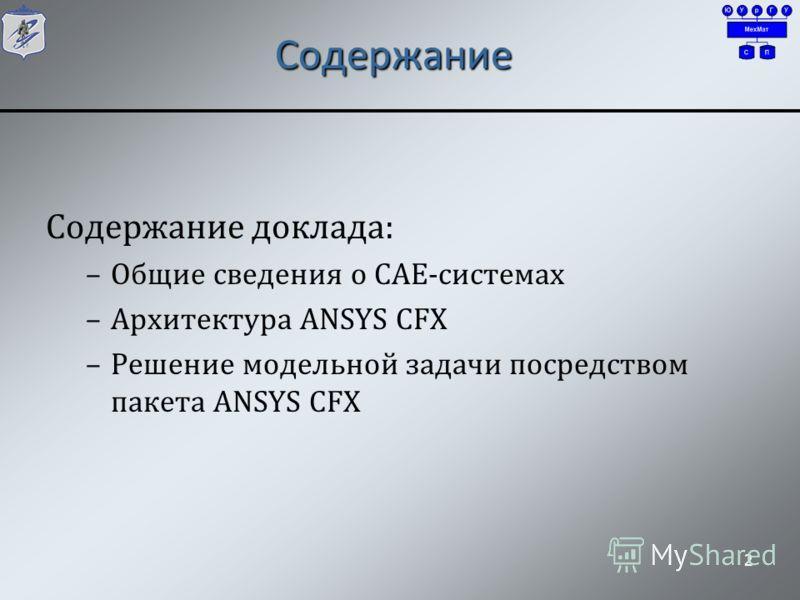 2 Содержание Содержание доклада: –Общие сведения о CAE-системах –Архитектура ANSYS CFX –Решение модельной задачи посредством пакета ANSYS CFX