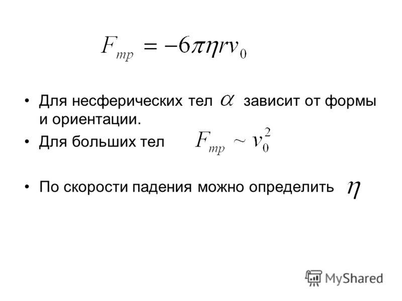 Для несферических тел зависит от формы и ориентации. Для больших тел По скорости падения можно определить