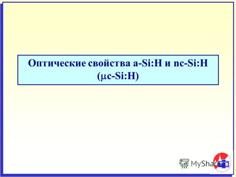 Оптические свойства a-Si:H и nc-Si:H ( c-Si:H)