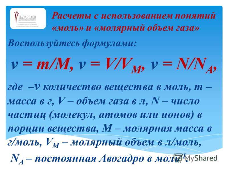 Воспользуйтесь формулами: ν = m/M, ν = V/V M, ν = N/N A, где – ν количество вещества в моль, m – масса в г, V – объем газа в л, N – число частиц (молекул, атомов или ионов) в порции вещества, М – молярная масса в г/моль, V M – молярный объем в л/моль