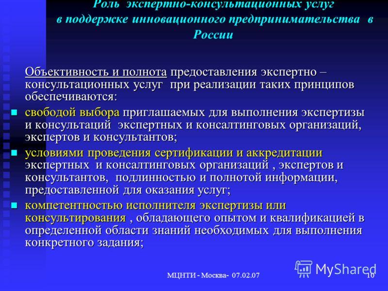 МЦНТИ - Москва- 07.02.0710 Роль экспертно-консультационных услуг в поддержке инновационного предпринимательства в России Объективность и полнота предоставления экспертно – консультационных услуг при реализации таких принципов обеспечиваются: Объектив