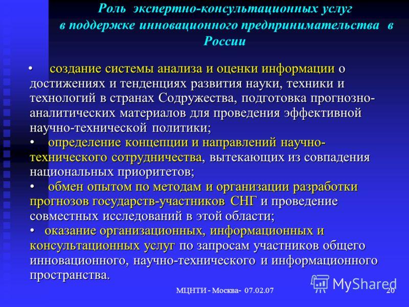 МЦНТИ - Москва- 07.02.0720 Роль экспертно-консультационных услуг в поддержке инновационного предпринимательства в России создание системы анализа и оценки информации о достижениях и тенденциях развития науки, техники и технологий в странах Содружеств