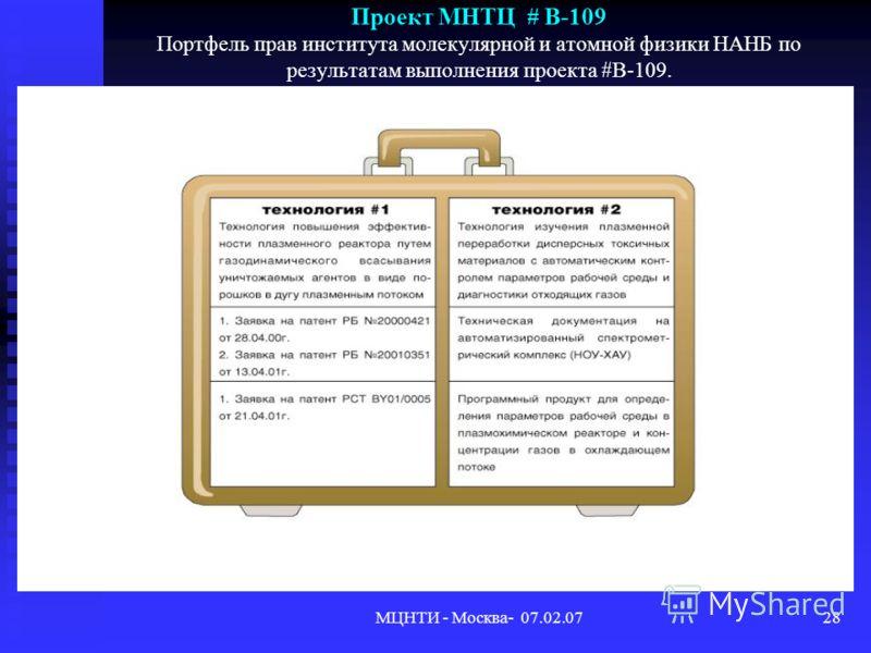 МЦНТИ - Москва- 07.02.0728 Проект МНТЦ # В-109 Портфель прав института молекулярной и атомной физики НАНБ по результатам выполнения проекта #B-109.