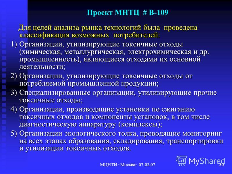 МЦНТИ - Москва- 07.02.0730 Проект МНТЦ # В-109 Для целей анализа рынка технологий была проведена классификация возможных потребителей: Для целей анализа рынка технологий была проведена классификация возможных потребителей: 1)Организации, утилизирующи
