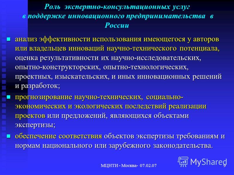 МЦНТИ - Москва- 07.02.079 Роль экспертно-консультационных услуг в поддержке инновационного предпринимательства в России анализ эффективности использования имеющегося у авторов или владельцев инноваций научно-технического потенциала, оценка результати