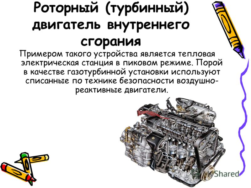 Роторный (турбинный) двигатель внутреннего сгорания Примером такого устройства является тепловая электрическая станция в пиковом режиме. Порой в качестве газотурбинной установки используют списанные по технике безопасности воздушно- реактивные двигат