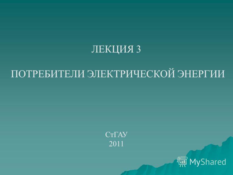 ЛЕКЦИЯ 3 ПОТРЕБИТЕЛИ ЭЛЕКТРИЧЕСКОЙ ЭНЕРГИИ СтГАУ 2011