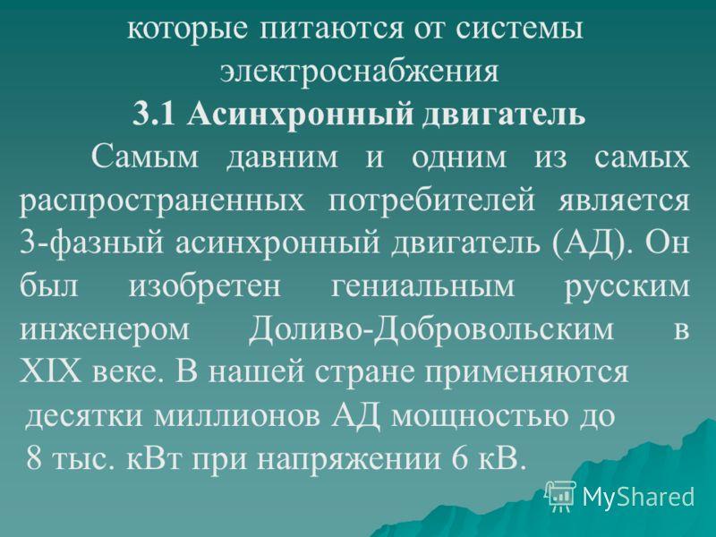 которые питаются от системы электроснабжения 3.1 Асинхронный двигатель Самым давним и одним из самых распространенных потребителей является 3-фазный асинхронный двигатель (АД). Он был изобретен гениальным русским инженером Доливо-Добровольским в XIX