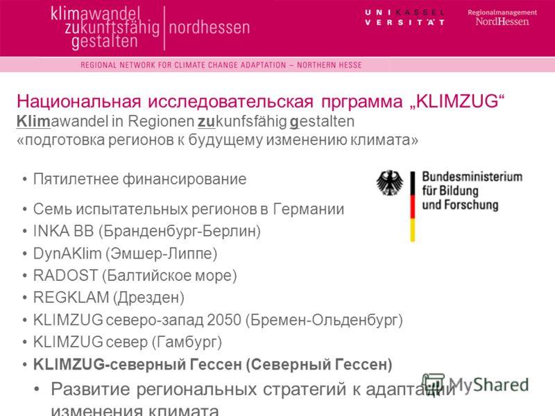 Национальная исследовательская прграмма KLIMZUG Klimawandel in Regionen zukunfsfähig gestalten «подготовка регионов к будущему изменению климата» Пятилетнее финансирование Семь испытательных регионов в Германии INKA BB (Бранденбург-Берлин) DynAKlim (