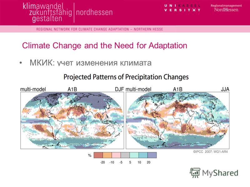 Climate Change and the Need for Adaptation МКИК: учет изменения климата