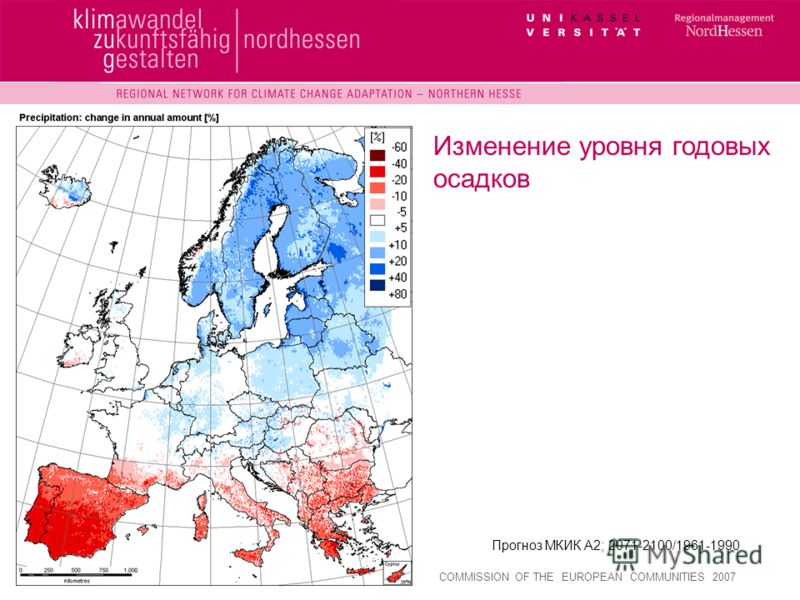 Изменение уровня годовых осадков Прогноз МКИК A2; 2071-2100/1961-1990 COMMISSION OF THE EUROPEAN COMMUNITIES 2007