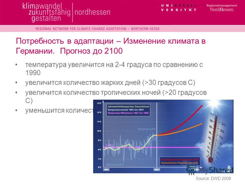 Потребность в адаптации – Изменение климата в Германии. Прогноз до 2100 температура увеличится на 2-4 градуса по сравнению с 1990 увеличится количество жарких дней (>30 градусов C) увеличится количество тропических ночей (>20 градусов C) уменьшится к