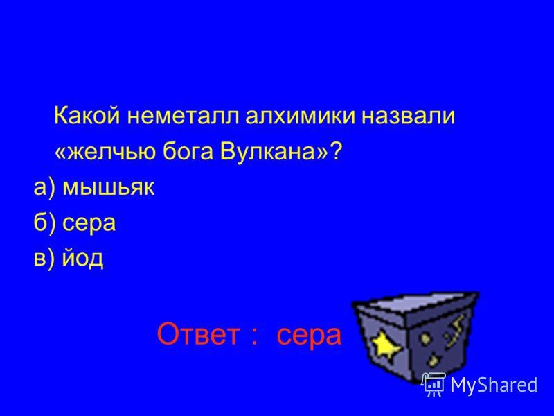 Название какого неметалла связано с именем богини Луны в греческой мифологии? А) астат Б) фтор В) селен Ответ: селен