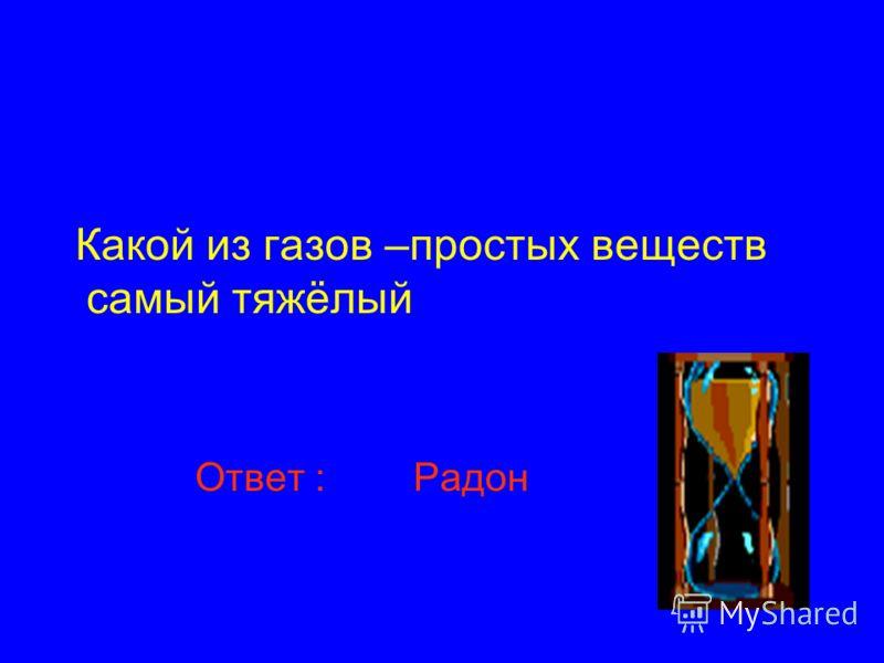 Какой неметалл алхимики назвали «желчью бога Вулкана»? а) мышьяк б) сера в) йод Ответ : сера